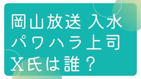 岡山放送 パワハラ上司X氏って誰?デイレクター