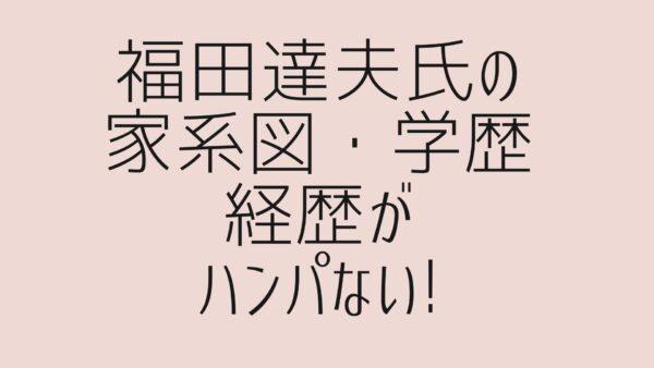 福田達夫 家系図 経歴