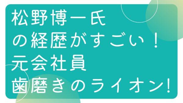 松尾博一 経歴 ライオン株式会社の社員