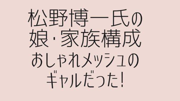 松野博一 娘 かわいい